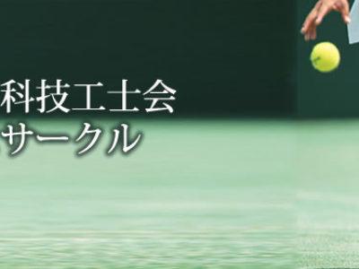 テニスの会